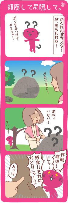 vol179_kakurenbo.jpg