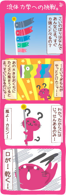 vol181_koinobori.jpg