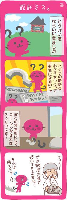 vol189_tougei.jpg