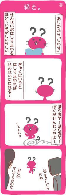 vol195_shiwasumae.jpg