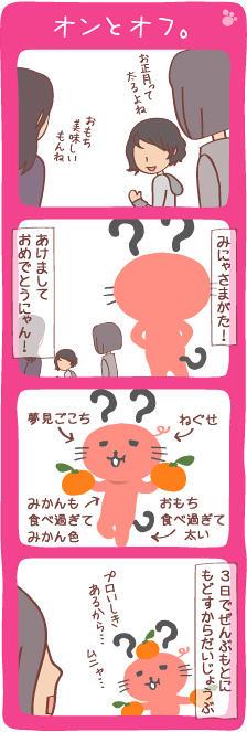 vol198_mikan.jpg