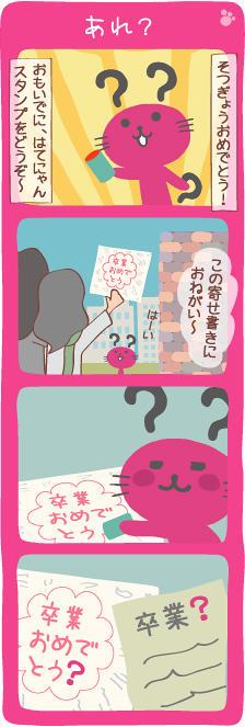 vol203_sotugyou.jpg