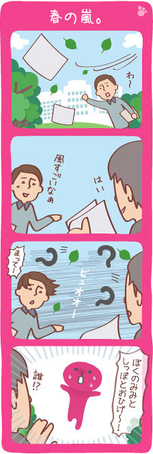 vol204_harunoarashi.jpg
