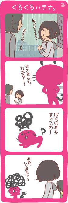 vol208_kurukuru.jpg