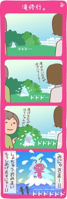 vol211_takiase.jpg