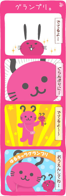 vol212_yuruchara.jpg