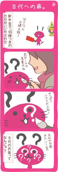 vol222_hanetuki.jpg