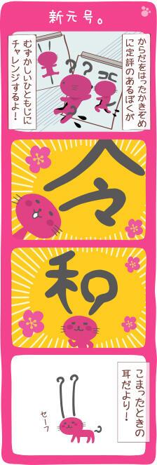 vol229_Reiwa.jpg
