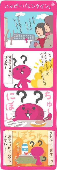 vol248_choko.jpg