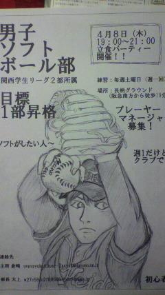 クラブのポスター.jpg