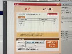 ネカフェの値段.JPG