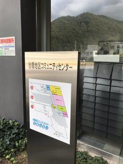 コミュニティセンター看板.jpg
