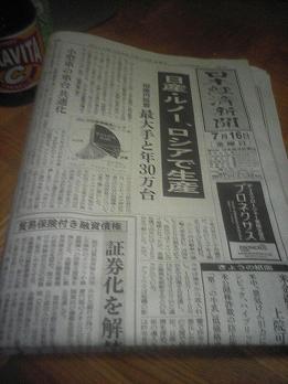 20100731.JPG